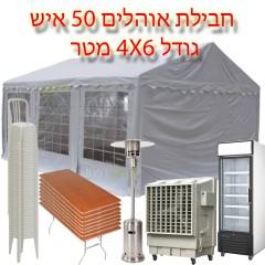 חבילת אוהל אבלים 4X6 עד 50 איש